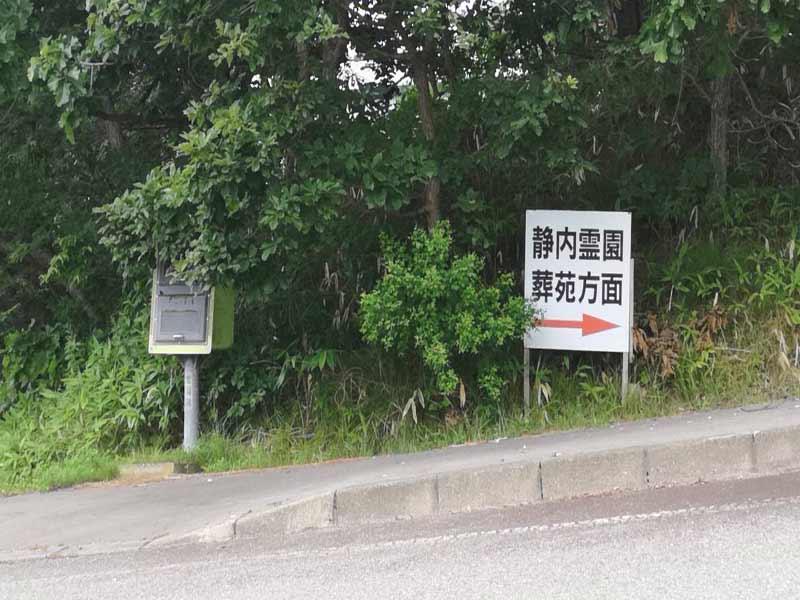 新ひだか町営 静内霊園_14181
