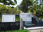 小樽市営 中央墓地