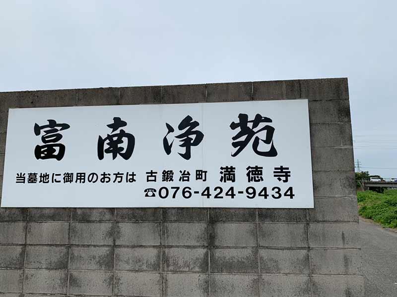 富南浄苑_14399