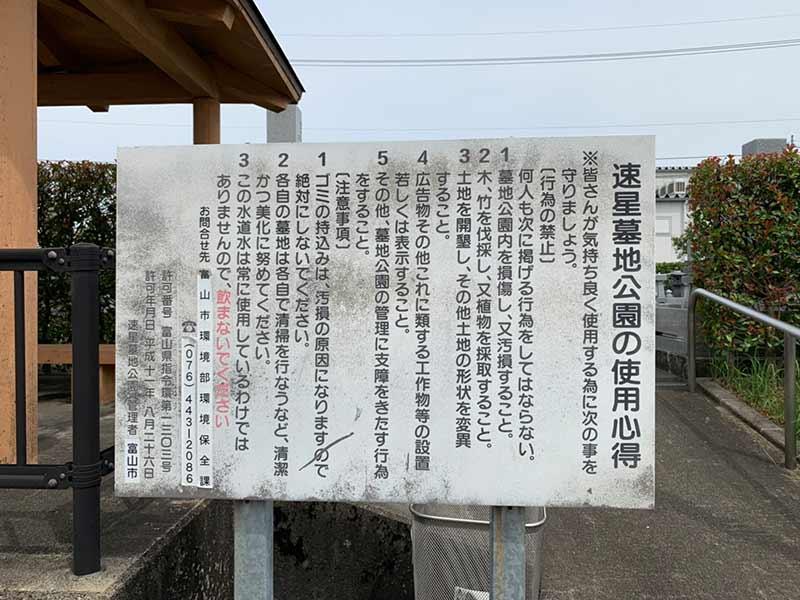 富山市営 速星墓地公園_14408