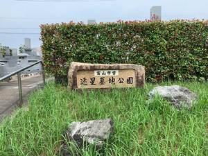 富山市営 速星墓地公園_14410