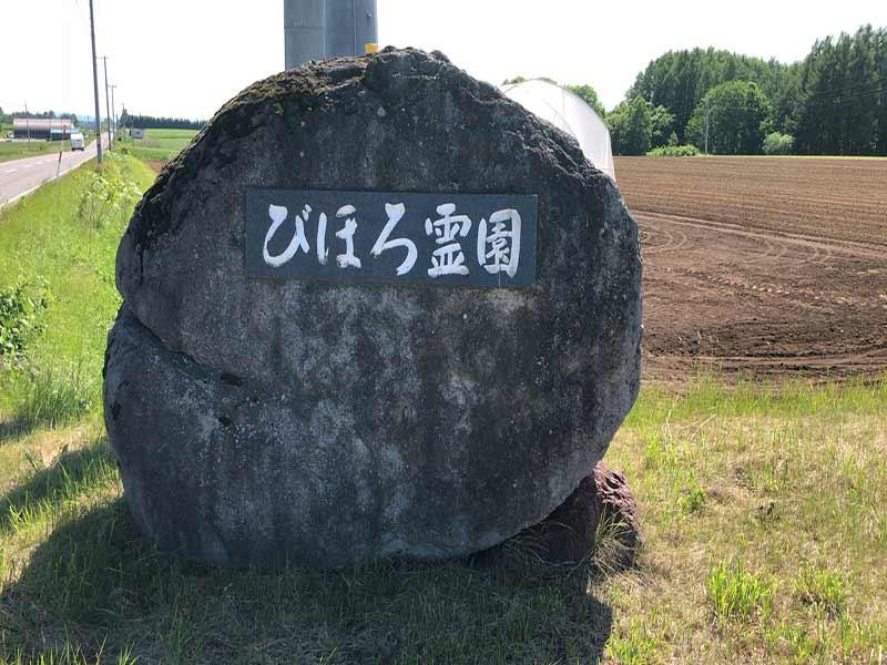 美幌町営 びほろ霊園_14443