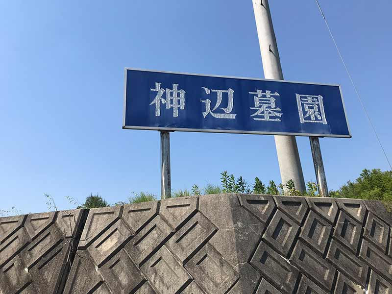 福山市 神辺墓園_14593