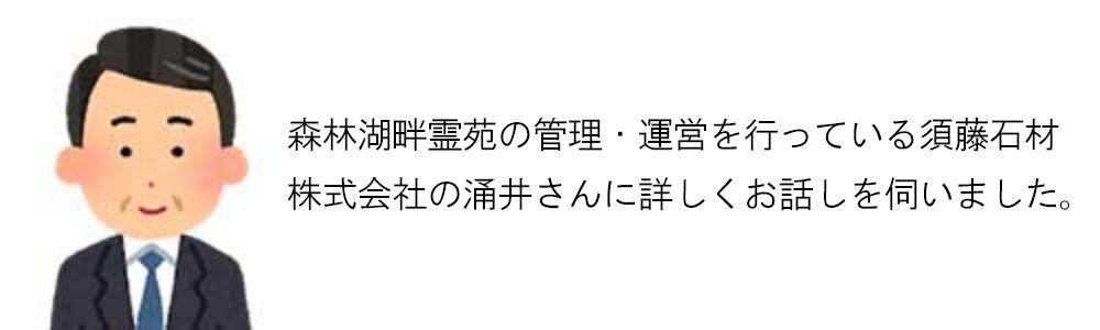 須藤石材株式会社 涌井さん