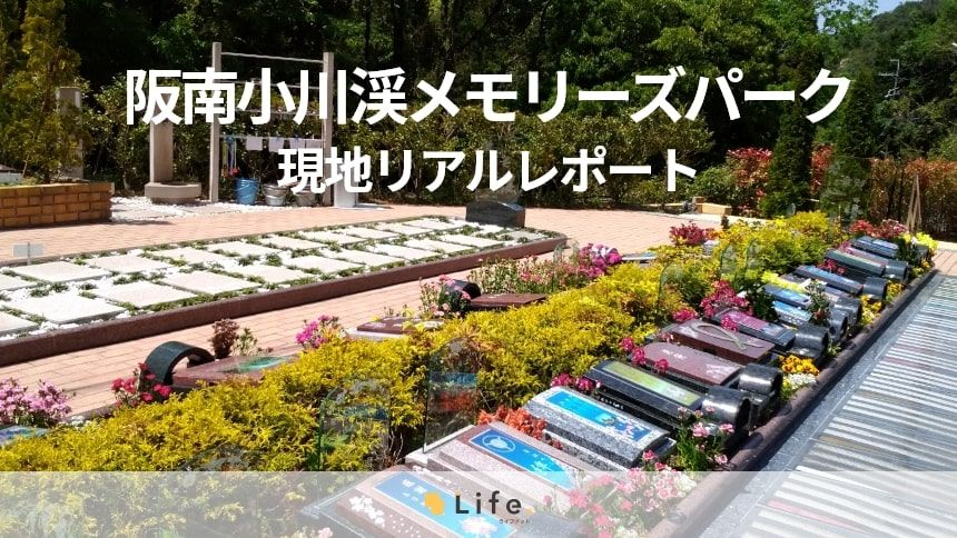 ご家族への大切な想いをかたちにできる霊園「阪南小川渓メモリーズパーク」を徹底解説!現地リアルレポート