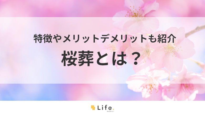 桜葬とは?メリットデメリット、桜葬ができる霊園4選紹介