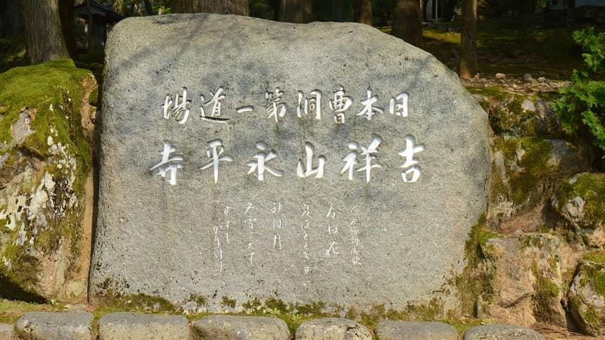 曹洞宗本山の永平寺の石碑