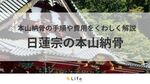 日蓮宗の本山に納骨する方法は?手順や費用をわかりやすく解説!
