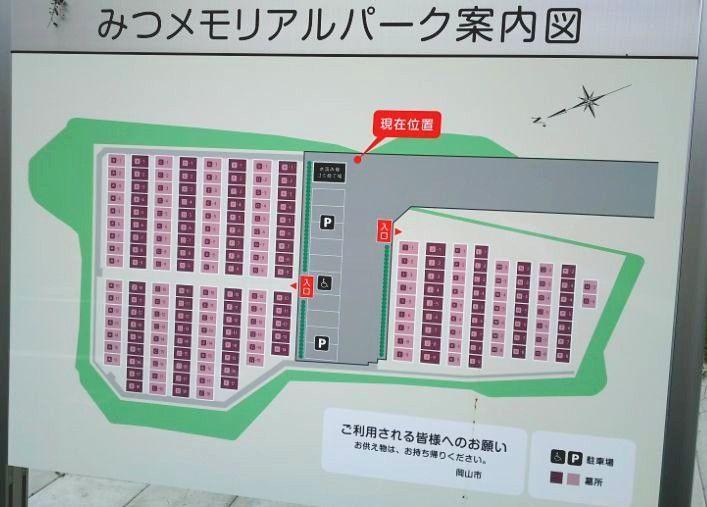 岡山市営 みつメモリアルパーク 霊園区画図