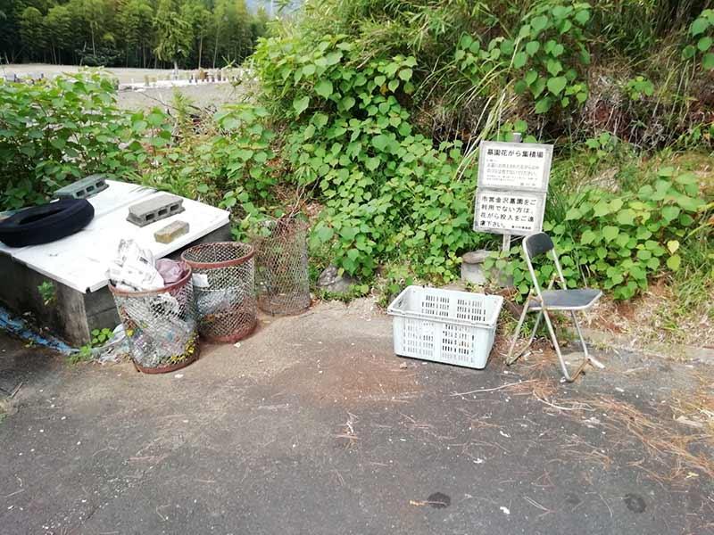 金沢墓園のゴミ捨て場