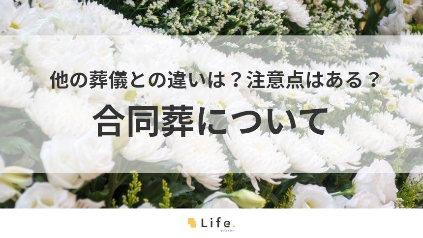 合同葬ってどんなもの?合同葬の考え方と注意点、ほかの葬式との違いについて