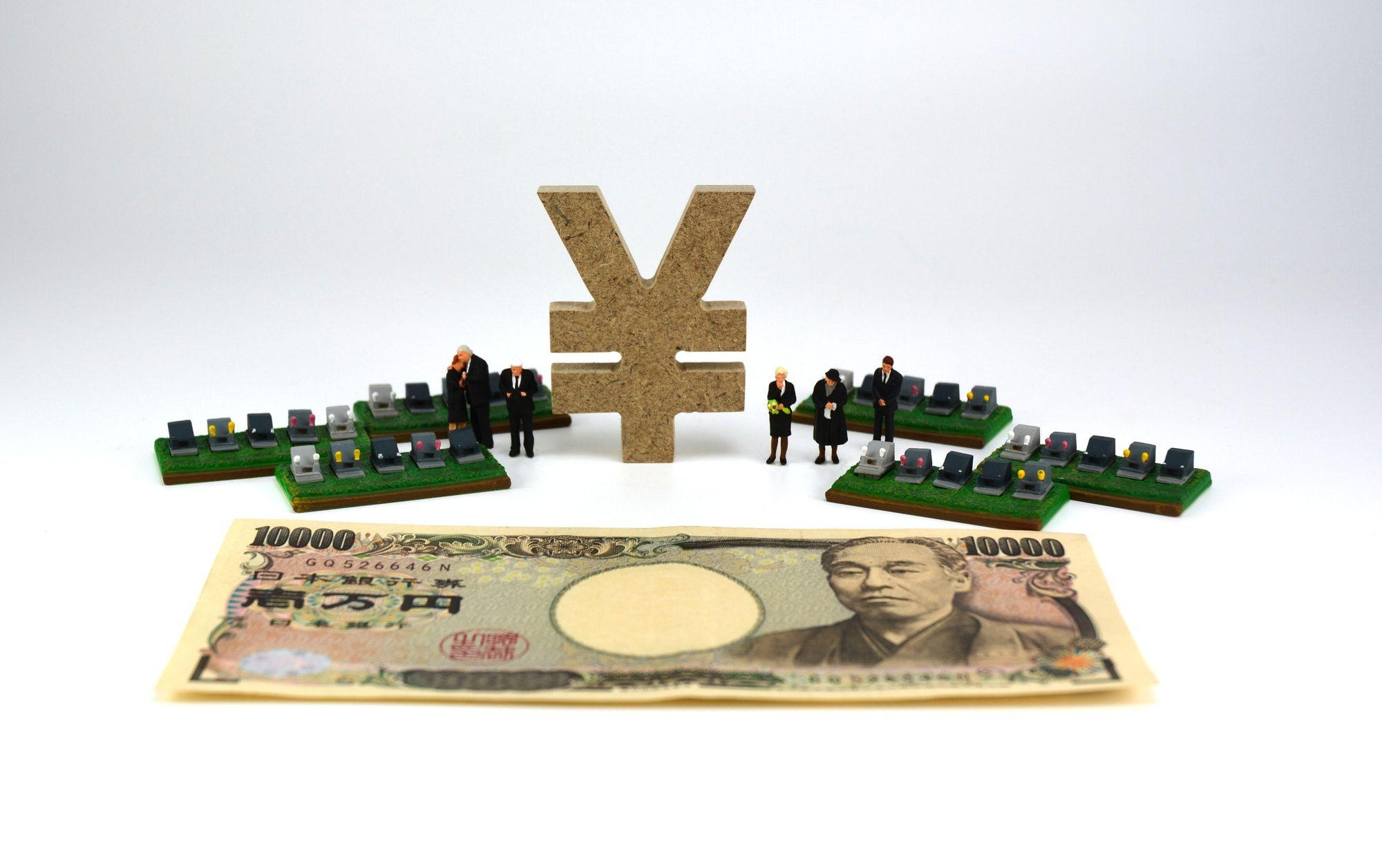 お金と葬儀