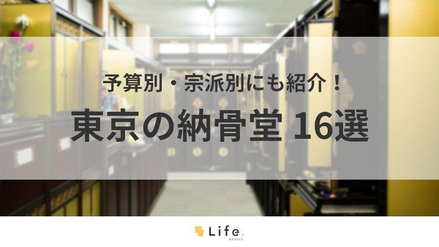 【2020年版】東京都の納骨堂15選!希望の納骨堂を探す5つのコツ