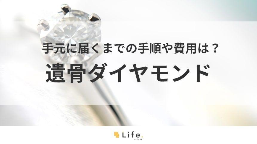 【遺骨ダイヤモンド】大切な遺骨が世界で一つだけのダイヤに生まれ変わるまで