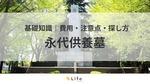 【永代供養墓】アイキャッチ