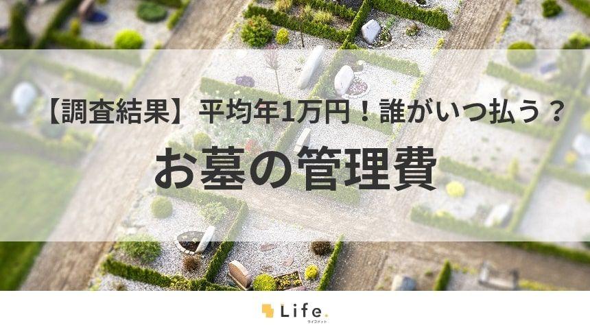 【調査結果】お墓の管理費は年間平均1万円!誰が・いつ支払うのか解説