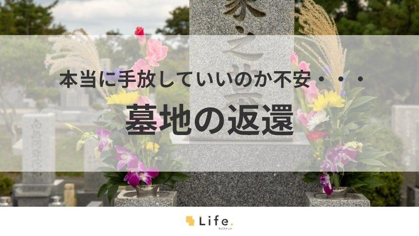 【墓地の返還】お墓を持たないという選択をするための基礎知識