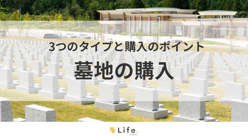 墓地購入の流れは5ステップ!購入時の注意点・費用も合わせて解説