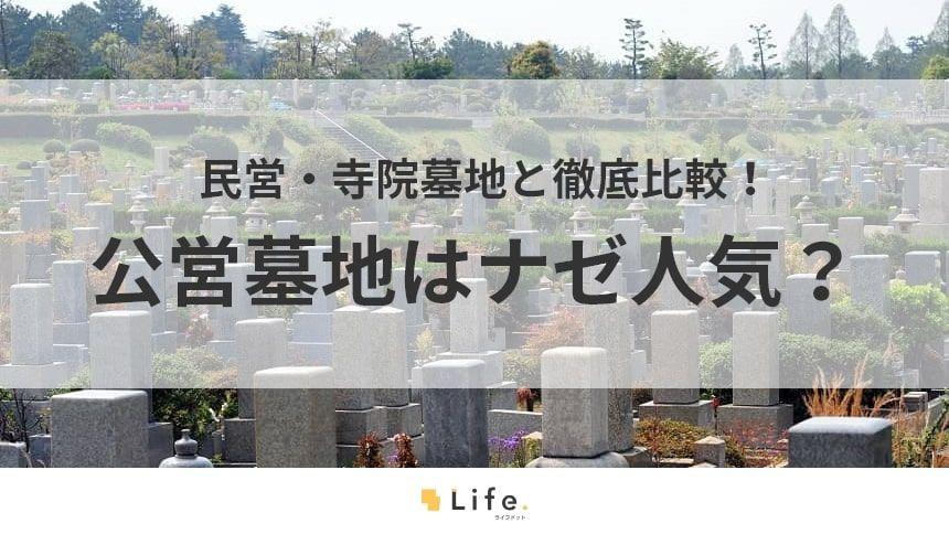 公営墓地が人気のワケは?費用や申込方法を民営・寺院墓地と徹底比較