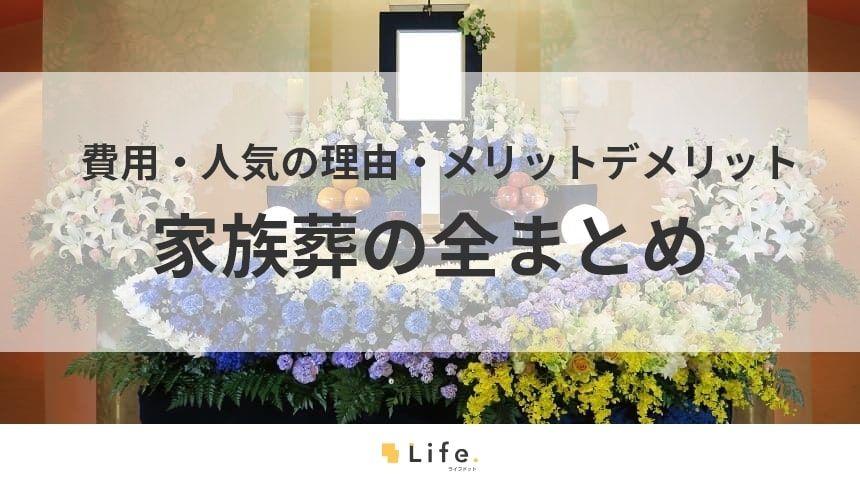 【図解アリ】家族葬の全まとめ!費用・人気の理由・メリット・デメリット