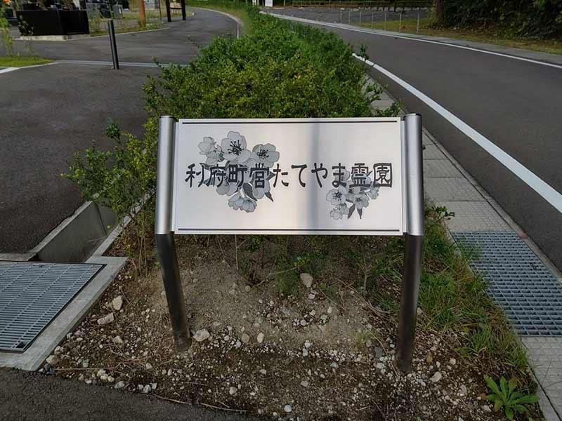 利府町営たてやま霊園_14967