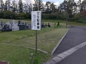 青森市 八甲田霊園_14991