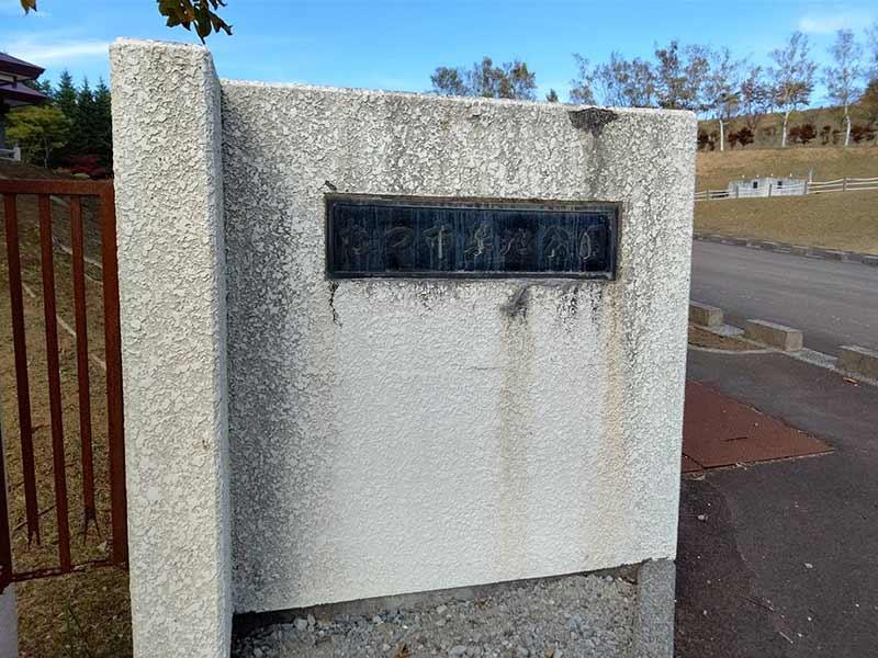むつ市墓地公園_14994