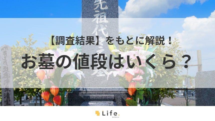 【調査結果】お墓の値段相場は200万円!お墓のプロが内訳まで解説