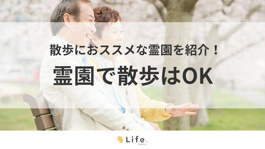 霊園で散歩を楽しもう!おすすめの都立霊園4選と関西エリア霊園3選