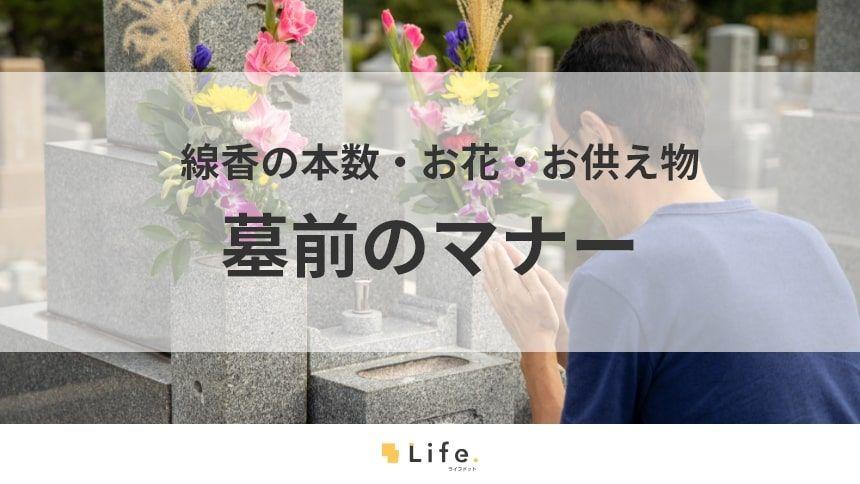 墓前の読み方は「ぼぜん」!お線香の本数や常識的な墓前のマナー