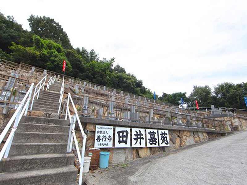 田井墓苑_15169