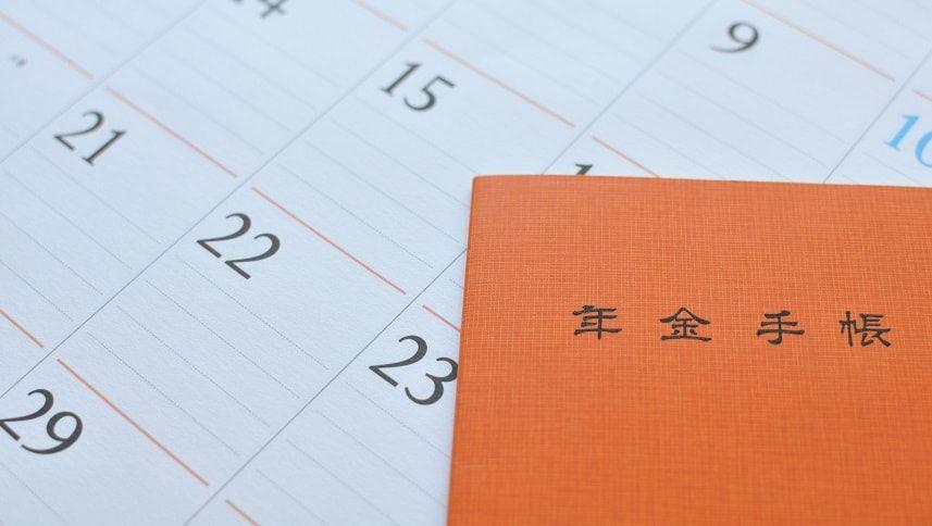 カレンダーと年金手帳