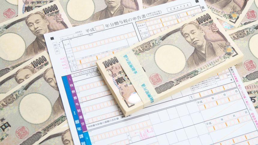 贈与税の申告書とお札