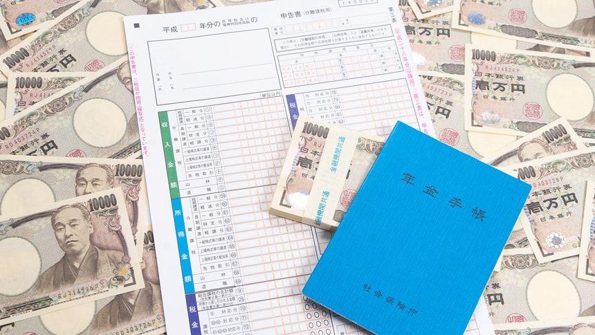 申告書と札束と青い年金手帳