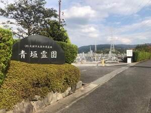 公益財団法人 青垣霊園_15939