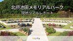 四季折々に表情を変える人気霊園。大阪中心部からアクセス抜群な「北摂池田メモリアルパーク」を徹底取材!