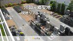 最寄り駅から徒歩約6分!お参りのしやすさにこだわった「川口元郷聖地」を徹底レポート
