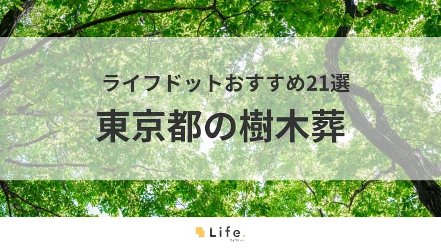 【2020年版】東京都の樹木葬16選!希望の樹木葬を探す5つのコツ