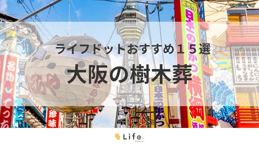 【2019年版】大阪の樹木葬14選!希望の樹木葬を探す5つのコツ