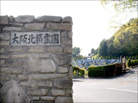 大阪北摂霊園の門
