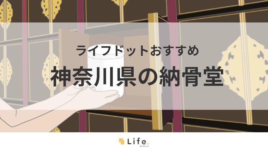【2020年版】神奈川県の納骨堂「おすすめ」「安さ」「口コミ」条件別13選