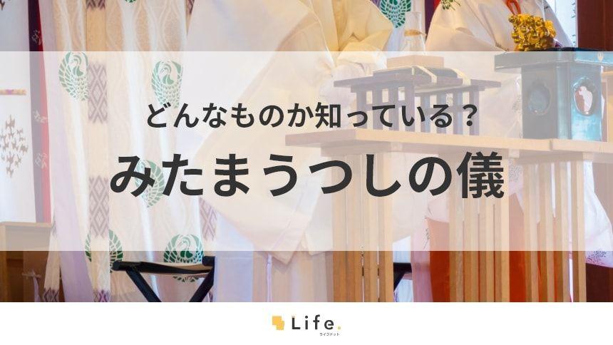 「みたまうつしの儀」って何をする?特徴と考え方、宗教との関わり