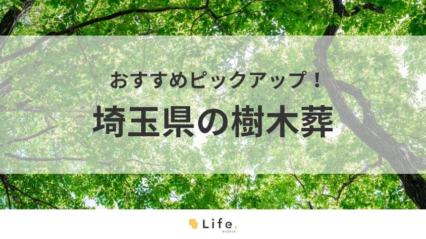 【2019年版】埼玉のおすすめ樹木葬10選!予算重視・口コミ重視でピックアップ