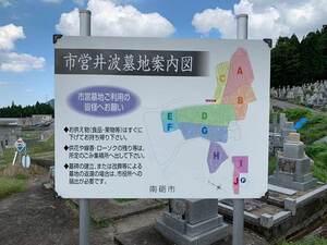 南砺市営 井波墓地_16683