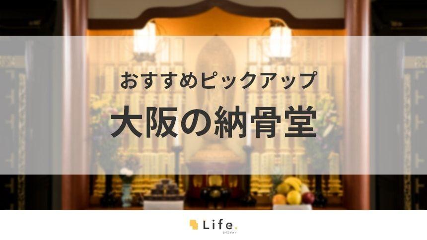 【2019年版】大阪の納骨堂12選!予算・口コミ重視別にピックアップ