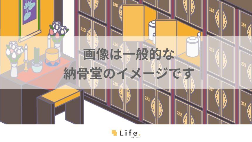 妙力寺 仏壇付納骨壇_16737