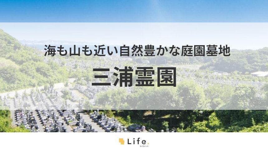 三浦霊園はhideが眠る霊園!海も山も近い自然に囲まれた霊園を特集