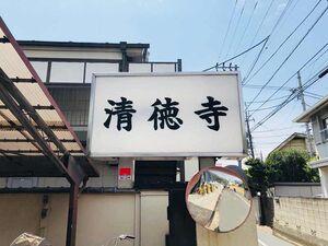 清徳寺 のうこつぼ_17359