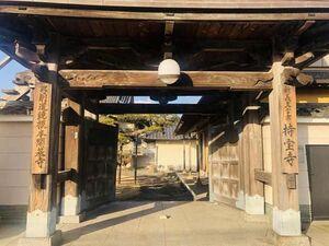 持宝寺 のうこつぼ_17407