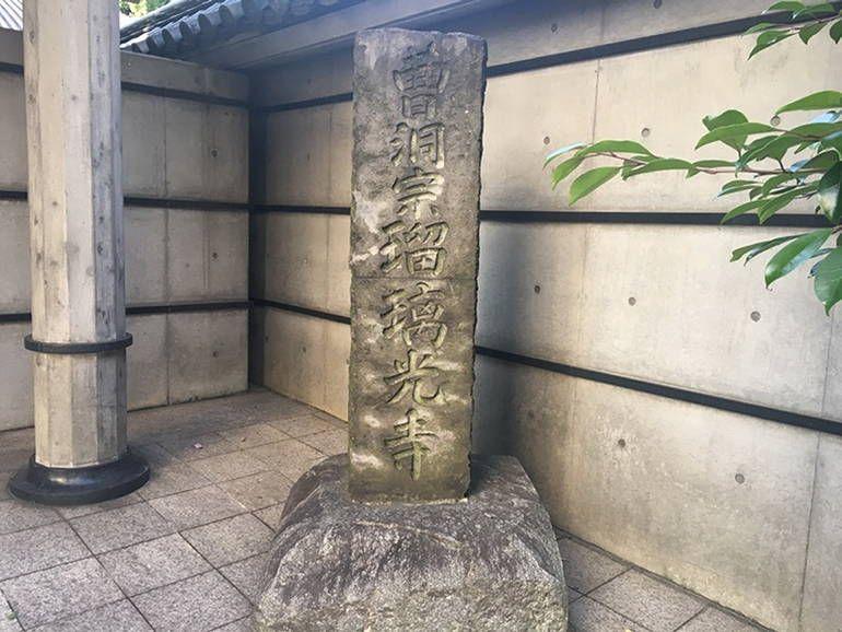 瑠璃光寺 ふれあいの碑_1748
